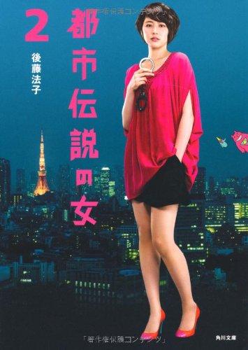 都市伝説の女 2 (角川文庫)