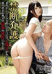 禁断介護 上原亜衣 [DVD]