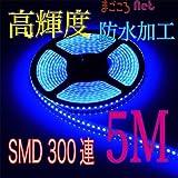 高輝度 LED テープ 300連 5m ブルー 青 12V 白ベース 防水 イルミネーション 電装品 【カーパーツ】
