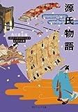 源氏物語 ビギナーズ・クラシックス 日本の古典<ビギナーズ・クラシックス 日本の古典> (角川ソフィア文庫)