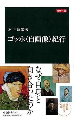 カラー版 - ゴッホ〈自画像〉紀行 (中公新書)