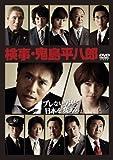 検事・鬼島平八郎 (浜田雅功 出演) [DVD]