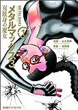 メタルマックス3 双銃身の魔女 / 山本 貴嗣 のシリーズ情報を見る