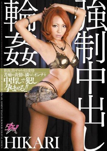 強制中出し輪姦 HIKARI ダスッ!  [DVD]