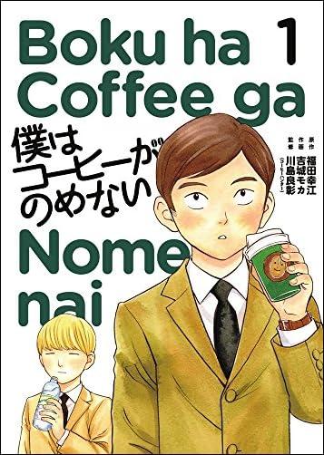 僕はコーヒーがのめない 1  ビッグコミックス
