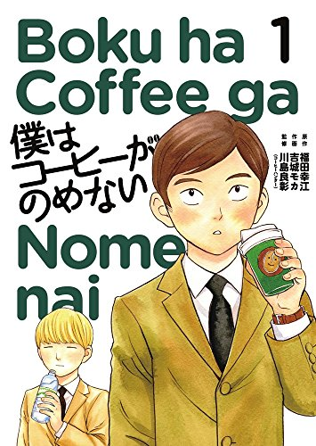 僕はコーヒーがのめない 1 (ビッグコミックス)