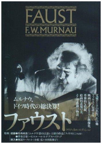 ファウスト クリティカル・エディション [DVD]
