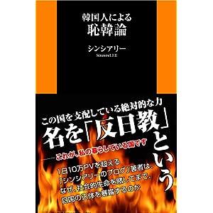 韓国人による恥韓論 (扶桑社新書)