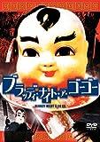 ブラッディ・ナイト・ア・ゴーゴー [DVD]