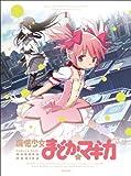 魔法少女まどか☆マギカ 1 【完全生産限定版】 [Blu-ray]のサムネイル