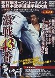 DVD>第17回全日本空手道選手権大会 激戦43番 (<DVD>)