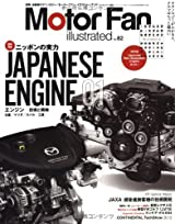 Motor Fan illustrated Vol.82 (モーターファン別冊)