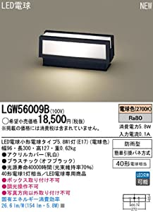 Panasonic(パナソニック電工) 【工事必要】 LED門柱灯・ポーチライト 40形電球1灯相当 オフブラック:LGW56009B