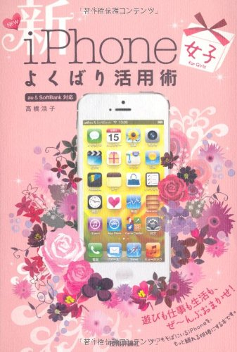 新iPhone「女子」よくばり活用術