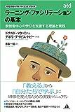 ラーニング・ファシリテーションの基本 ~参加者中心の学びを支援する理論と実践~ (ATD/ASTDグローバルベーシックシリーズ)