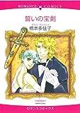 誓いの宝剣 (エメラルドコミックス ロマンスコミックス)