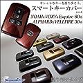 TOYOTA トヨタ汎用スマートキーカバーType6 両側スライド用 茶木目…