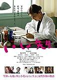 いしゃ先生 [DVD]
