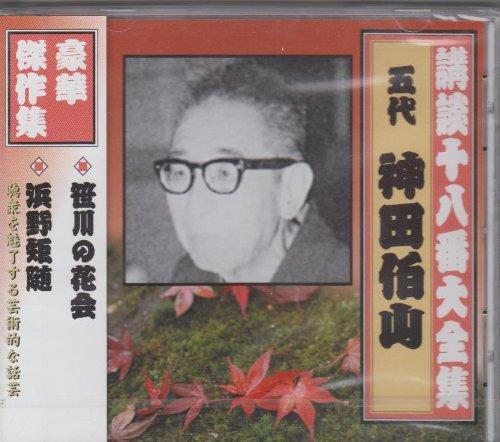 講談十八番大全集 笹川の花会