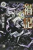 禍記 (角川ホラー文庫 (Hた1-3))