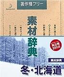 素材辞典 Vol.17 冬・北海道編