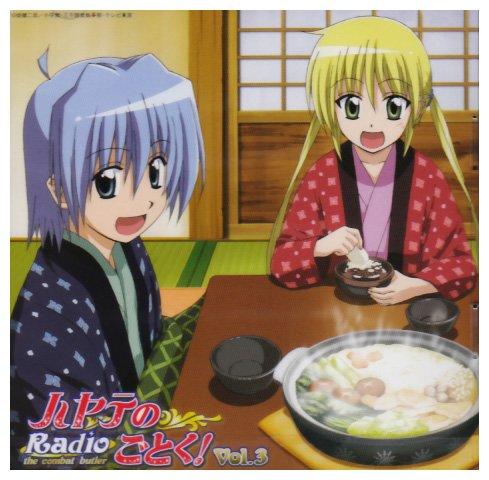 ラジオCD 「ハヤテのごとく! Radio the combat butler」Vol.3