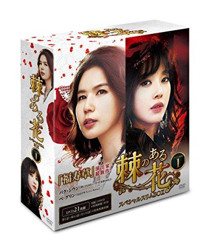棘<トゲ>のある花  スペシャルスリムBOX1 [DVD]