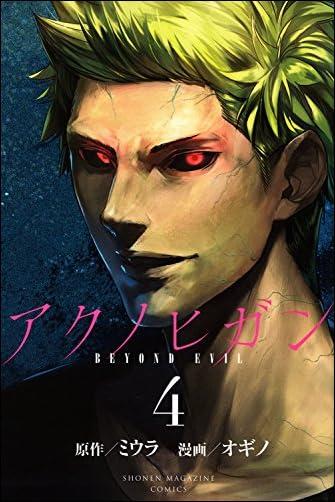アクノヒガン BEYOND EVIL(4)<完> (講談社コミックス)
