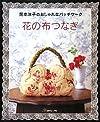 花の布つなぎ―岡本洋子のおしゃれなパッチワーク