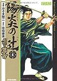 陽炎の辻居眠り磐音 4 (アクションコミックス)