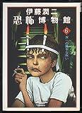 伊藤潤二恐怖博物館 (6) (ソノラマコミック文庫)