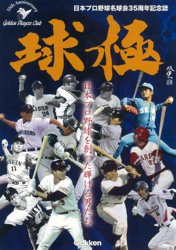球極 日本プロ野球名球会オフィシャルブック