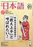 月刊 日本語 2011年 01月号 [雑誌]