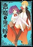 悪魔曰く俺の嫁 1巻 (デジタル版ガンガンコミックスJOKER)