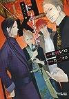 H・K(ホンコン)ドラグネット(1) (キャラコミックス)