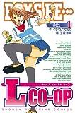 BOYS BE…Lcoop(1) (週刊少年マガジンコミックス)