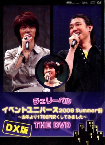 チェリーベルイベントユニバース2006Summer前~去年より1700円安くしてみました~ THE DVD【DX版】