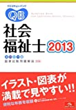 クエスチョン・バンク 社会福祉士〈2013〉第21‐24回国家試験問題解説