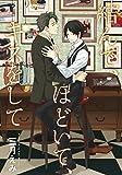 結んで、ほどいて、キスをして (G-Lish Comics)