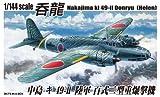 1/144 中島キ49-II 百式二型重爆撃機 呑龍