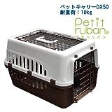 【 IATA 基準クリア】ペットキャリーバッグ50 ブラウン 小型犬猫用 適応体重:10kgまで 小動物用にも