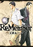 ReMember(3) (モーニングKC)