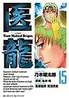 医龍 第15巻 2007年11月30日発売