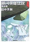 銀河英雄伝説〈4〉策謀篇 (創元SF文庫)