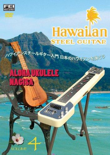 ハワイアンスチールギター入門VOL.4 アロハウクレレ&なぎさ [DVD]
