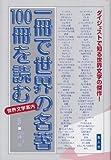 1冊で世界の名著100冊を読む―世界文学案内 (1冊で100シリーズ)