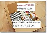 Amazon在庫切れ利益の見込めるリスト【CD】1 (Amazon在庫切れ利益の出るリスト)