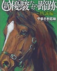 新・優駿たちの蹄跡 ~熱誠編~ (BEAM COMIX)