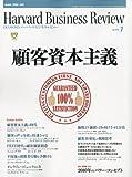 Harvard Business Review (ハーバード・ビジネス・レビュー) 2010年 07月号 [雑誌]
