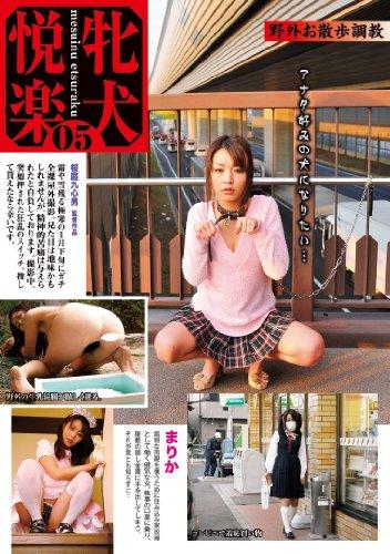 牝犬悦楽05 野外お散歩調教【PSI-420】 [DVD]